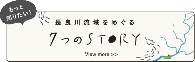 7つのsutory